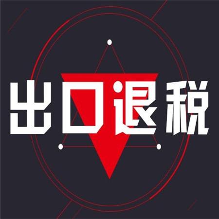 进出口退税 杭州出口退税  进出口退税代办 -杭州易会财务咨询