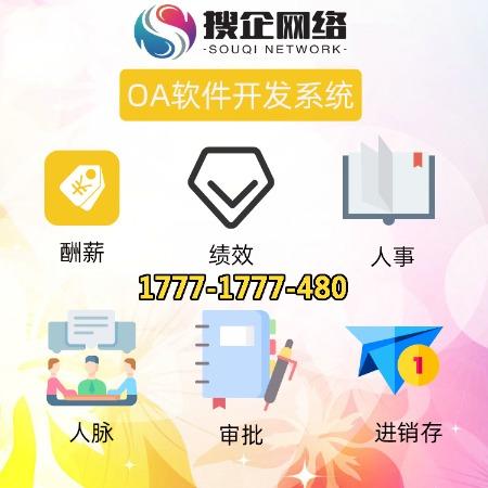 OA办公系统价格,OA办公软件价格,OA系统软件价格_武汉搜企软件
