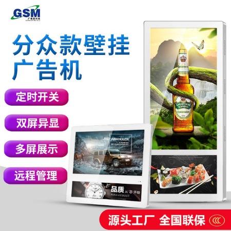 广视美215寸单机广告机 18.5寸广告屏 32寸电梯广告机 超薄 安卓触控一体机