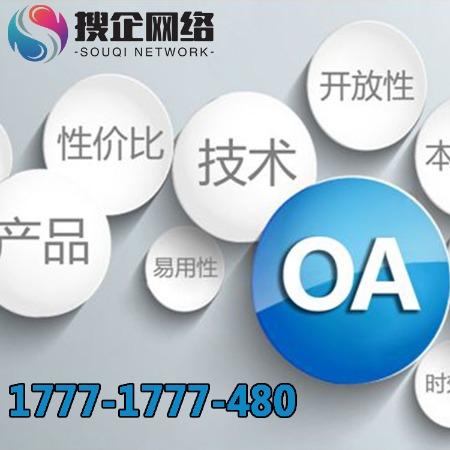 OA办公系统,移动协同办公系统,企业管理系统软件,手机打卡审单软件_武汉搜企软件