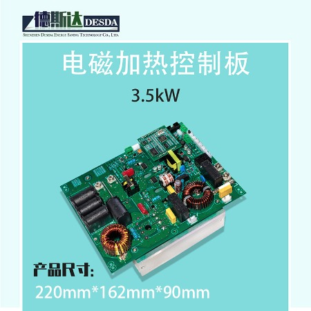 3.5KW/220V电磁加热板 拉丝机电磁感应控制板 小功率220V加热设备