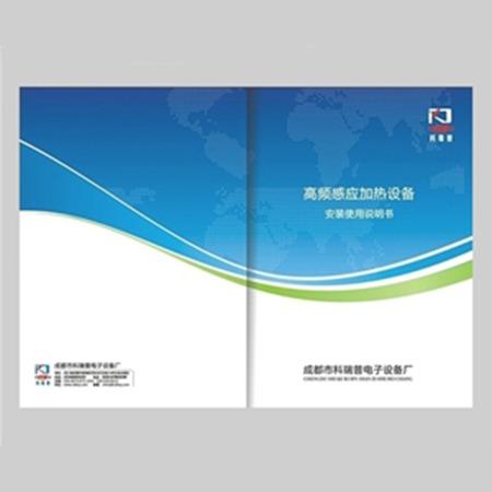 产品说明书印刷批发 本色企业画册设计厂家