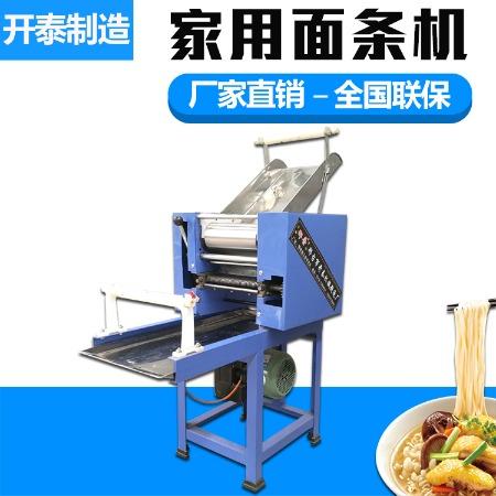 kaitai~开泰机械 家用面条机商用大型多功能不锈钢水果蔬菜鲜饺子皮机压面机全自动