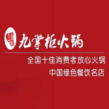 成都知名火锅店加盟 九掌柜 特色麻辣火锅项目加盟投资费用 品牌自助火 锅餐饮连锁店