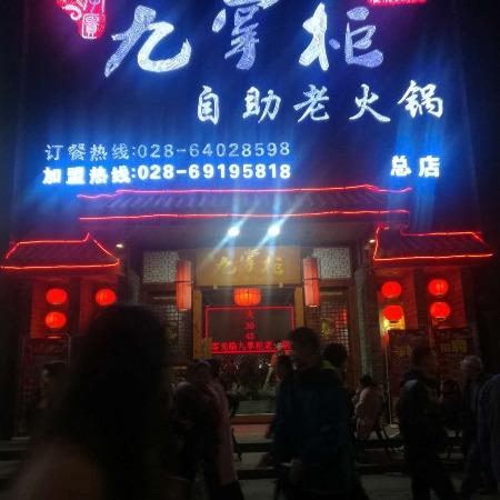 四川自助火锅加盟排名  九掌柜  特色餐饮火锅加盟  不止于味蕾享受