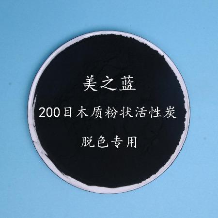 木质粉状活性炭 脱色专用亚甲基蓝≥8-12 优质产品