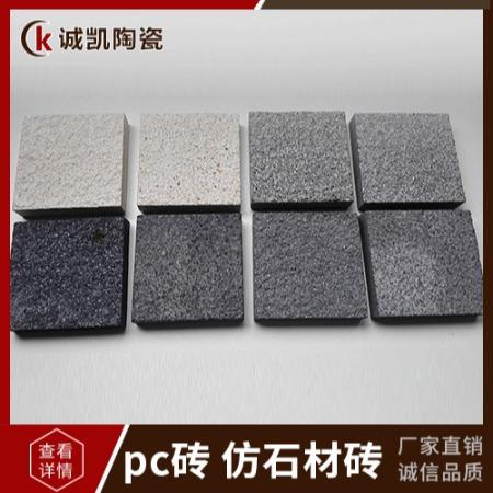 湖南PC砖 PC仿石砖 PC仿石材砖厂家 诚凯陶瓷新型建材 批发