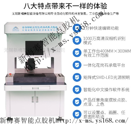 视觉点胶机点漆机上色机 视觉点胶机点漆机设备 xms-8xx-500w 新梅赛智能全自动视觉点胶机