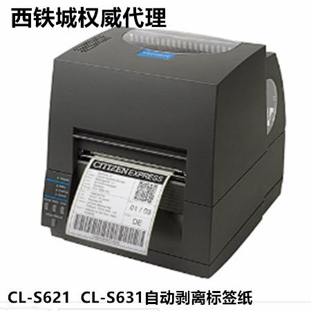 西铁城CL-S631服装吊牌 洗水唛 珠宝标签自动剥离标签纸桌上型条码标签打印机