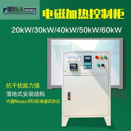 大功率导热油电磁加热柜 德斯达60KW电磁加热控制柜