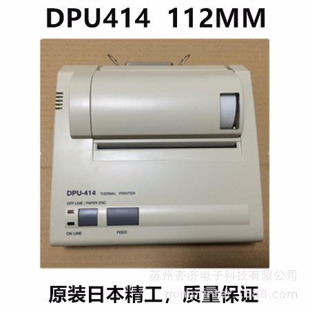 SII/精工原装DPU414-30B/40B/50B-E航天船舶航运 4寸112mm热敏打印机