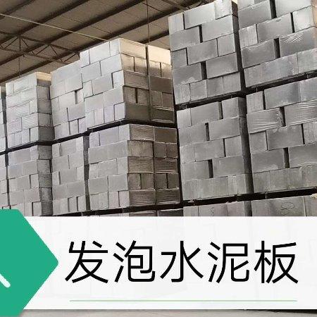 西安发泡水泥板- 水泥发泡板 外墙保温板厂家直销