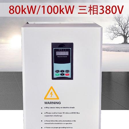 80KW-100KW电磁加热控制器 大功率电磁加热器