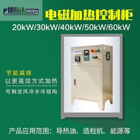 电磁控制柜 造粒机电磁感应控制柜 塑料机械大功率加热器 德斯达