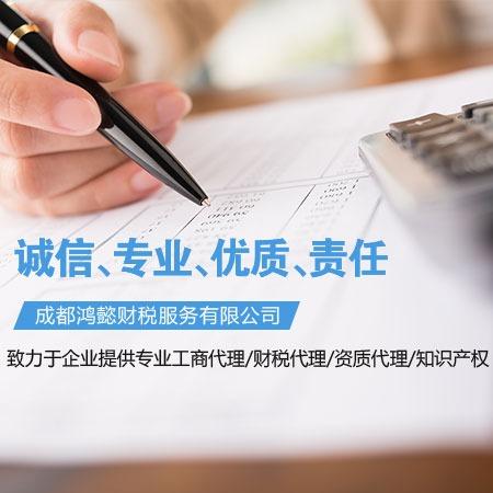 公司注册 成都公司注册 代理记账 鸿懿财税