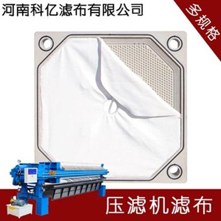 压滤机滤布-厢式滤布-质量可靠-厂家批发-量大从优