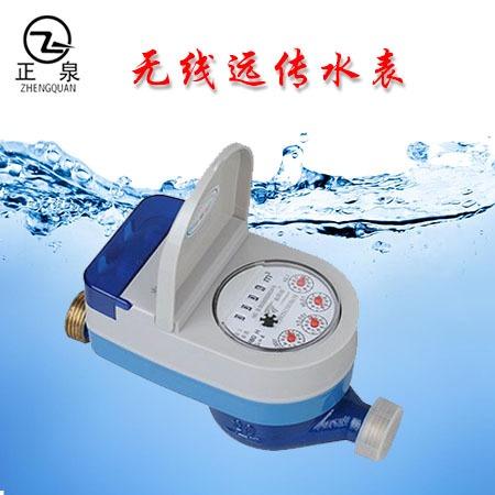 正泉水表品牌厂家 无线远传水表价格 智能水表批发 电子远传水表生产厂家 量大优惠