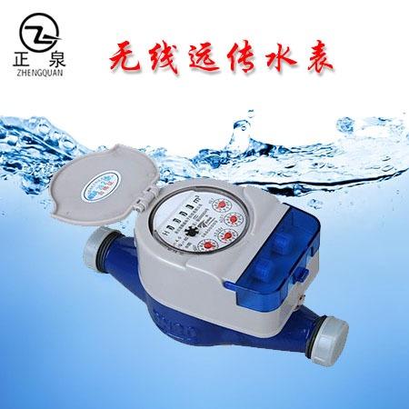 正泉水表品牌 无线远传水表 无线远传水表生产厂家 智能水表批发 量大优惠