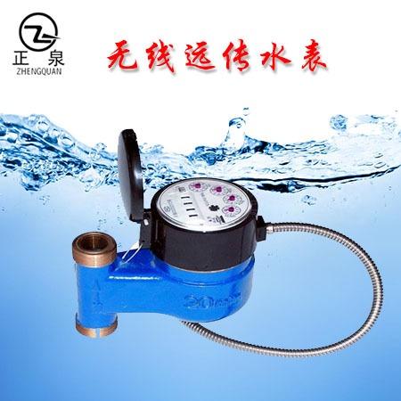 正泉水表品牌厂家 光电无线远传水表 无线远传水表生产厂家 无线远传水表批发 宁波水表 量大优惠