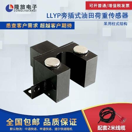 上海隆旅LLYP旁插式油田荷重传感器