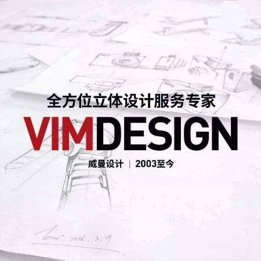 工业设计-工业设计公司-上海工业设计公司-上海威曼工业产品设计公司