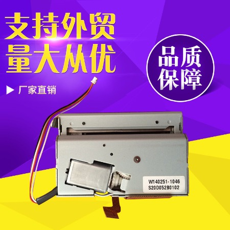 S20D051B0102存包寄包柜打印机切刀取号机ACS0切刀 58mm/80mm裁纸刀