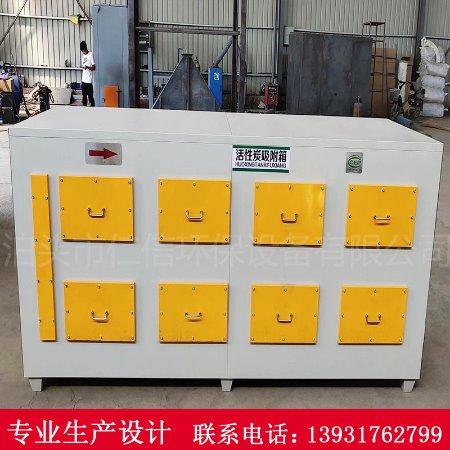 喷烤漆房用活性炭吸附环保箱 厂家定制活性炭过滤箱 废气处理设备