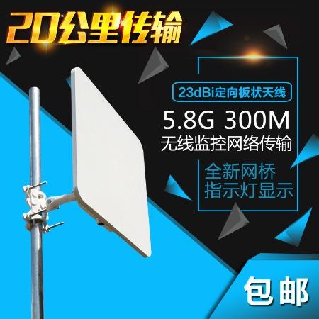 5.8G300M无线网桥大功率wifi无线20公里千兆室外定向天线组网传输