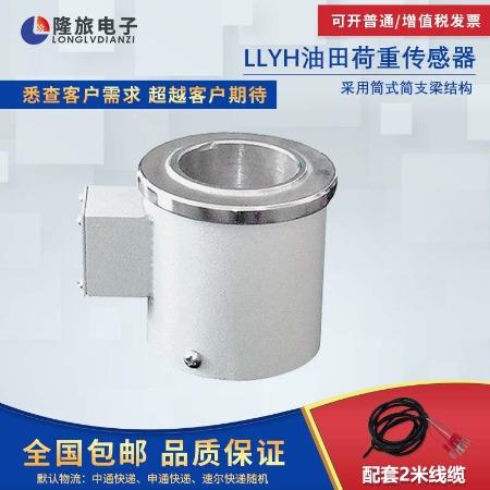 上海隆旅LLYH油田荷重传感器
