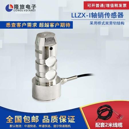 上海隆旅LLZX-Ⅰ轴销传感器
