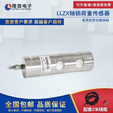 上海隆旅LLZX轴销荷重传感器