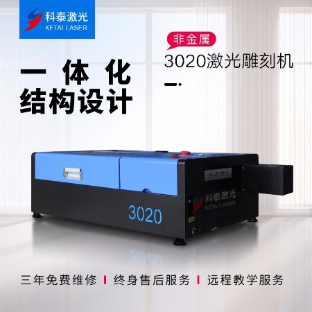 科泰3020手机切膜机亚克力非金属激光雕刻切割机厂商价格