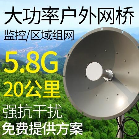 魏桥无线网桥大功率10-40公里远距离监控5.8g室外wifi工程网桥CPE
