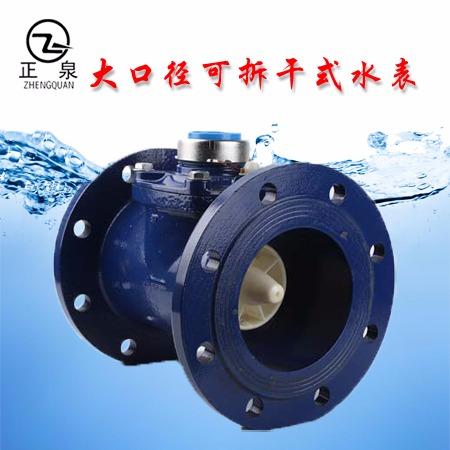 正泉智能水表厂家 大口径可拆干式水表 工业用螺翼式智能水表 智能水表生产批发 量大优惠
