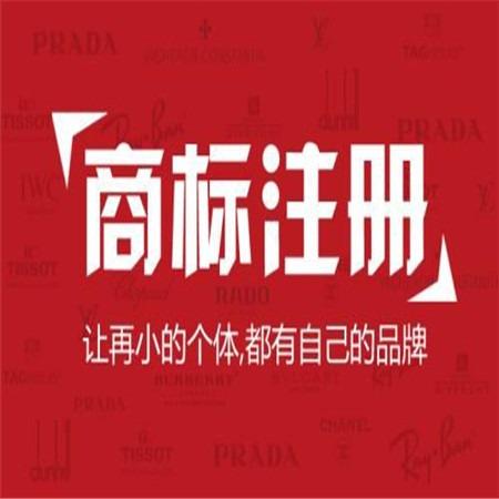 商标注册,杭州商标注册,杭州商标注册代办,申请商标注册