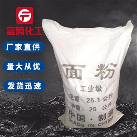 【工业面粉】供应污水处理25kg工业面粉批发高含量99%工业级面粉