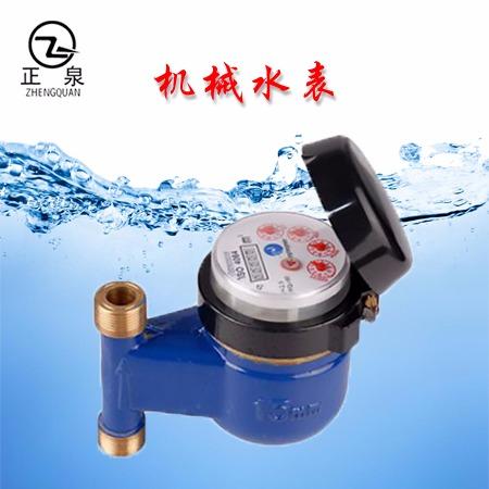 正泉水表厂家 旋翼式冷水水表 普通机械水表 自来水表生产厂家 机械水表价格 量大优惠