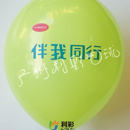 广东气球印字厂家专业生产乳胶印字气球可定制LOGO支持500只起订支持急单24小时发货 气球彩色印刷