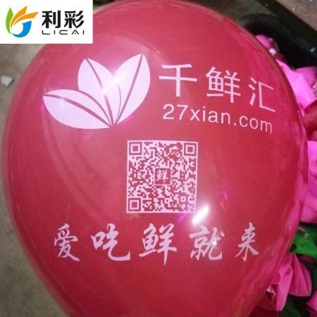 福建气球印字厂家专业生产乳胶印字气球可定制LOGO支持500只起订自开增票-急单24小时发货