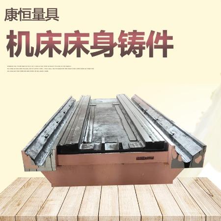 龙门刨床铸件_大型机床铸件_康恒量具数控机床铸件专业生产大型机床铸件