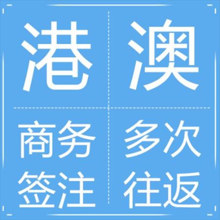 香港澳门旅游-澳门香港商务签证-港澳商务签证-商务通行证-香港澳门通行证-一年无限次数往返