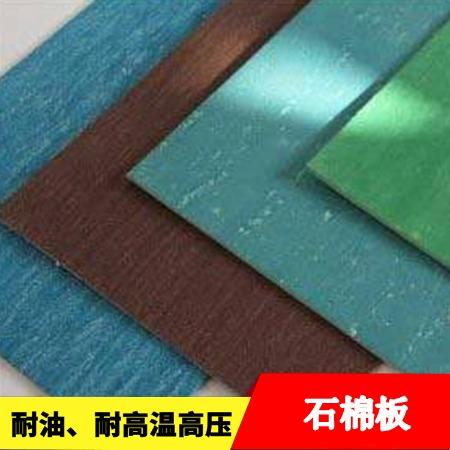高压耐油石棉板 耐油石棉板