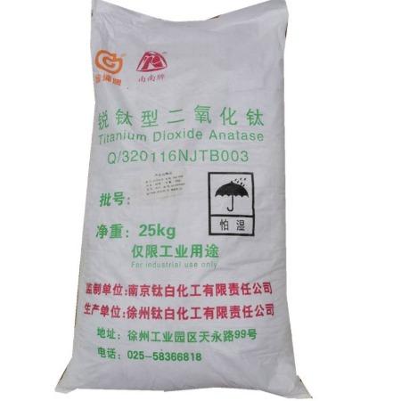 厂家 批发锐钛型钛白粉 白度好 南南牌钛白粉NA100价格