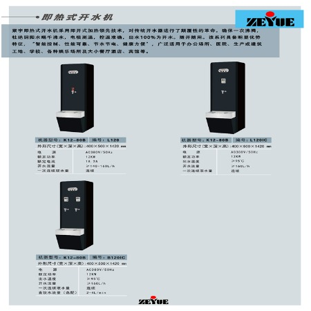 【紫宇电子】饮水机 强烈推荐厂家直销性价比高热销供应专业快速商用饮水机