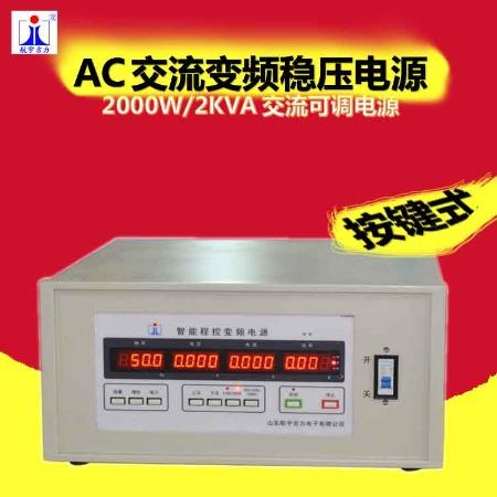 JL-11002单相变频电源2k大功率可调变压变频电源