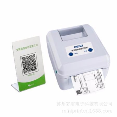 桌面 QJ112A WIFI/蓝牙电子发票108mm/A4打印机扫码打印小巧方便