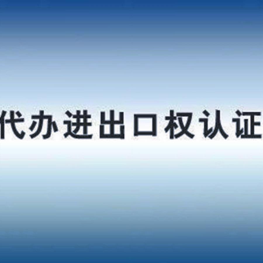 专业 代办北京进出口权  价格便宜 欢迎咨询 审批快  靠谱 北京首税会计服务有限公司