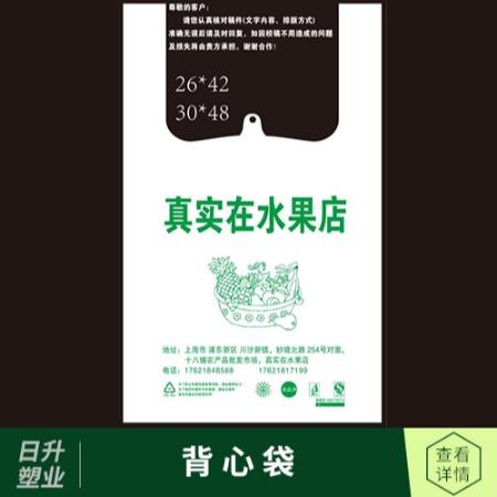 塑料袋定制塑料袋生产厂家 广告马夹袋定制 定做超市手提方便袋 订做背心袋服装袋 水果店袋子