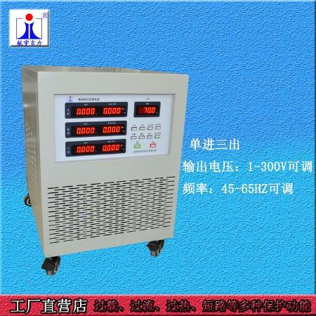 JL-13003变频电源单进三出3000w3k变频电源