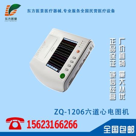 中旗心电图机ZQ-12067寸(彩屏)六道心电图机 便携式心电图机